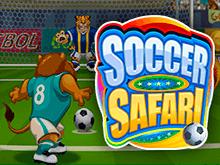 Выиграть фишки в азартной игре Футбольное Сафари на депозит